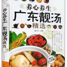 Chinese food book  Cantonese soup language Chinese simplified 305 pages 1 book