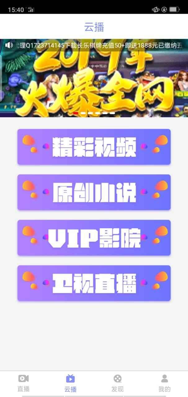 老司机小黄人直播v1.1_盒子_免费_破解
