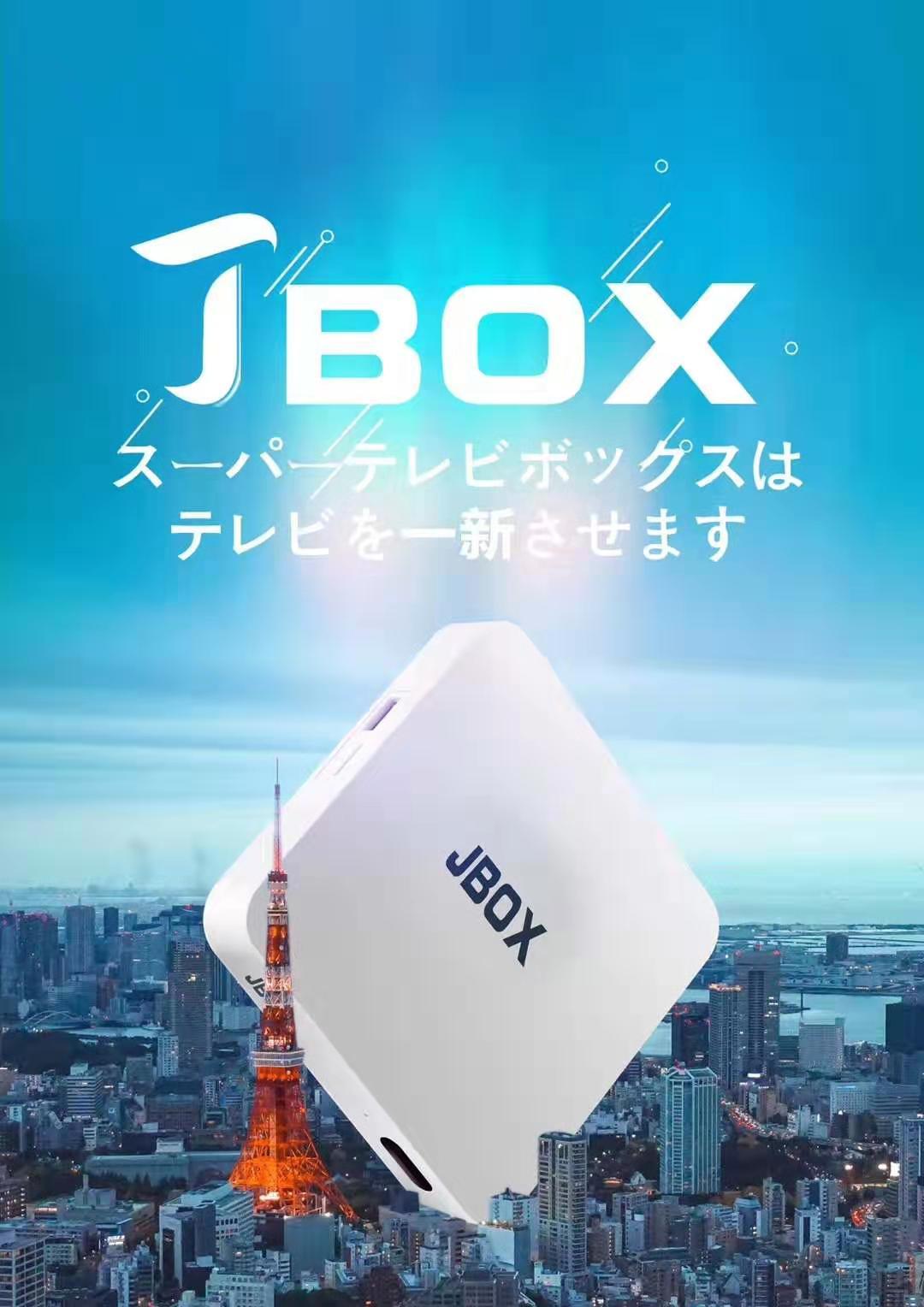 2019 новая версия Ubox JBOX японская версия HDMI 2,0 ТВ приставка Android 7,0 1 Гб + 16 Гб JP ТВ канал воспроизведения