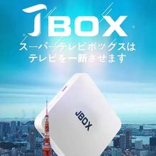2019 NEW VERSION Ubox JBOX Japanese version HDMI 2.0 TV box