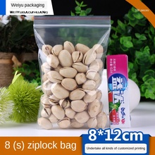 Ziplock Bag Transparent Plastic Bag Plastic Packaging Bag 8x12cm Thick 0.08mm Small Food Packaging Bags Plastic Sealed Bag100pcs