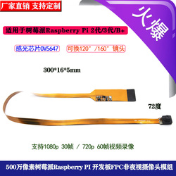 Custom Raspberry Pie Camera 500W Pixels 30cm Long FPC Raspberry PI 2 Generation 3 Generation B Type Hot Sale