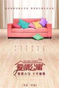 爱情公寓电影版[HD720P中字]