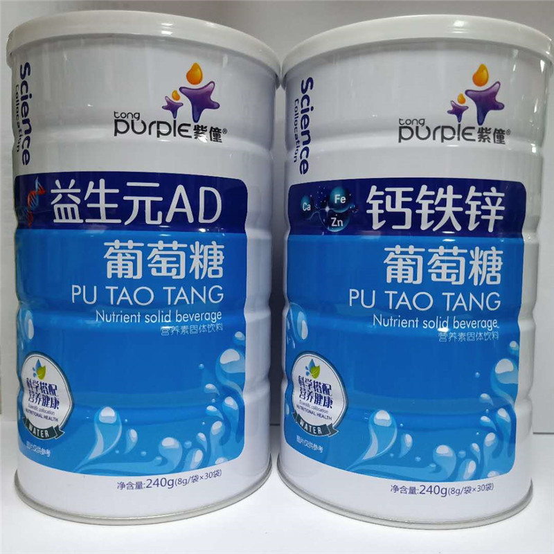 Iron Zinc Calcium Ad Glucose Powder Infant Children Adults Elderly 540 240 Cfda