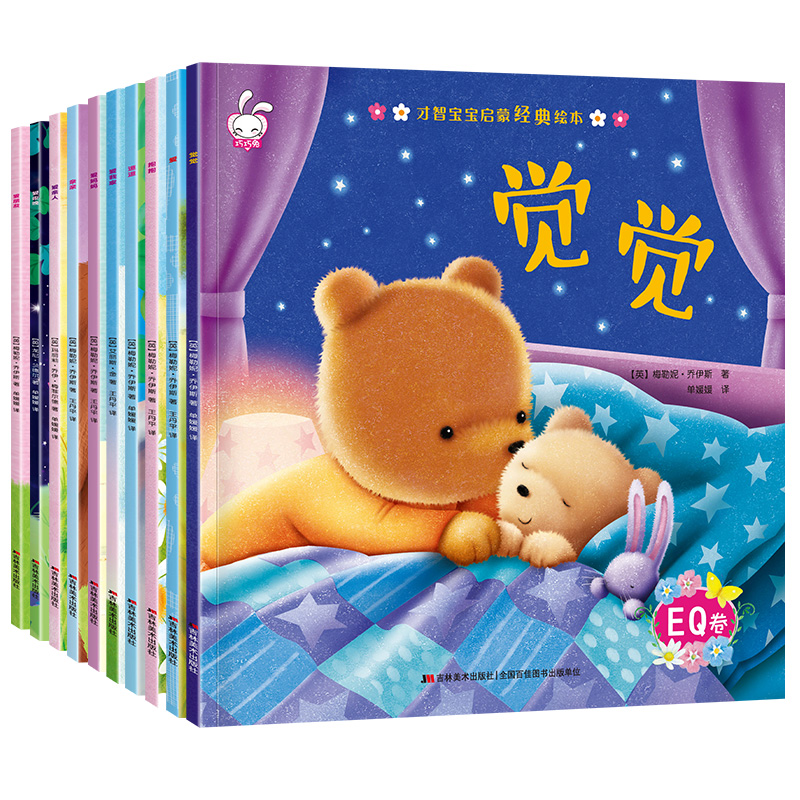 0-6 year old children good habits to cultivate parent-child enlightenment early childhood story book