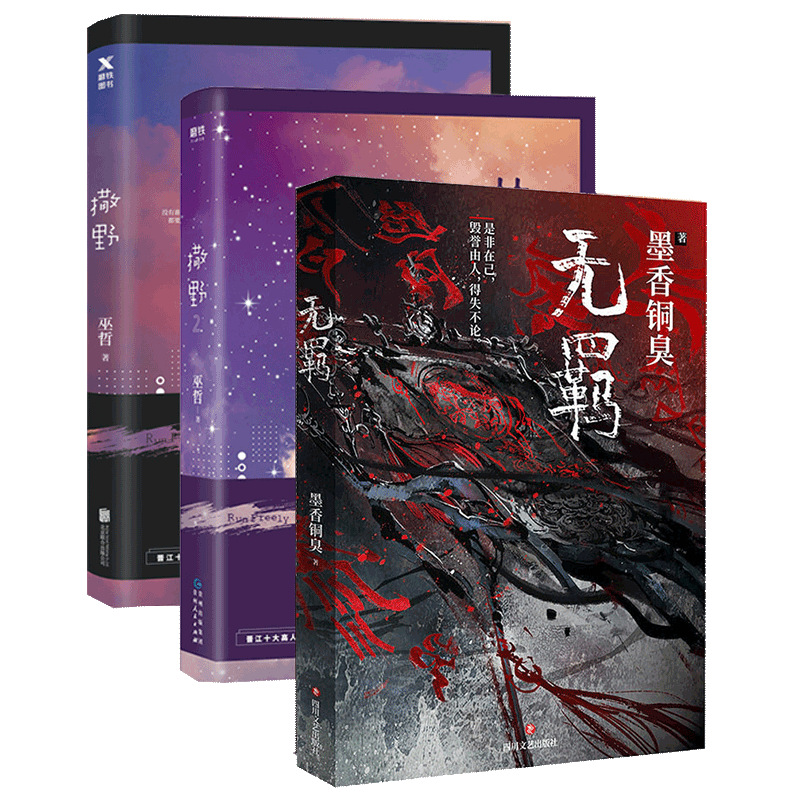 3 Books MXTX Wu Ji Chinese Novel Mo Dao Zu Shi Volume 1 Fantasy Novel Official Book + 2 SA YE Youth Novels Books Wuzhe Novels image