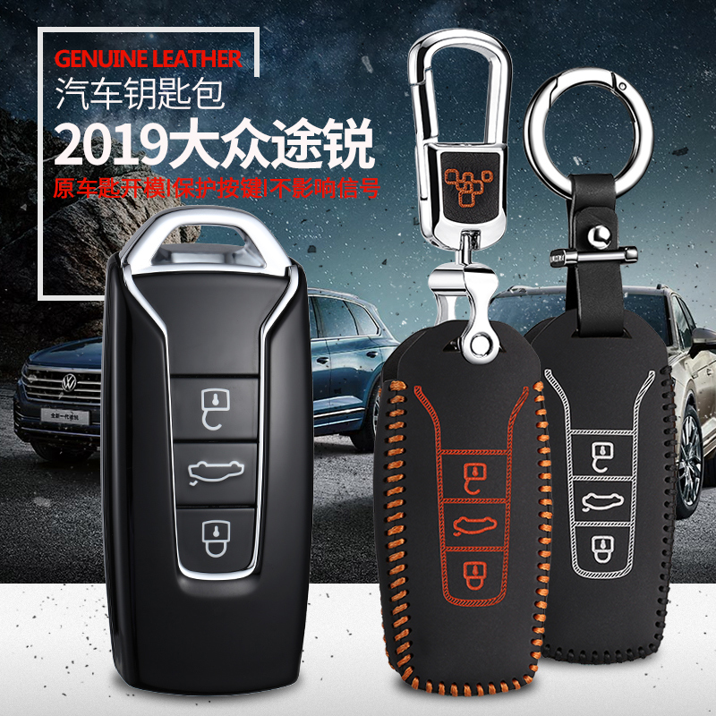 car key case cover for volkswagen vw touareg 2018 2019 keychain key chain ring holder leather