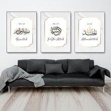 Affiche murale avec calligraphie Islamique imprimée sur toile, décoration moderne, salon ou chambre à coucher