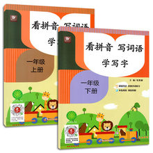 Pinyin Book Chinese-Characters on for Ren Jiao Ban/grade-1 Exercise Writing-Words 2pcs/Et