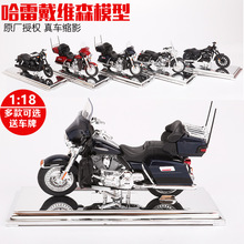 Maisto 1:18 motocicleta bicicleta modelo de brinquedo para harley 2015 rua 750 1980 flt tour glide 2017 estrada rei especial 1999 flhr estrada rei