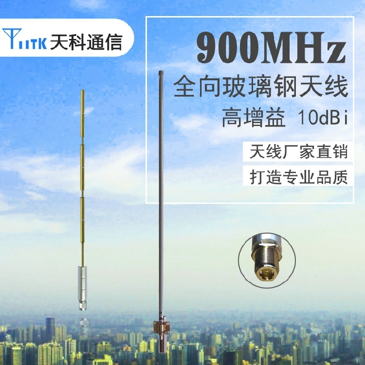 Omnidirectional Glass Fibre Reinforced Plastic Antenna 1.2 Meters Long 10db Outdoor Waterproof Available To Signal Amplifier