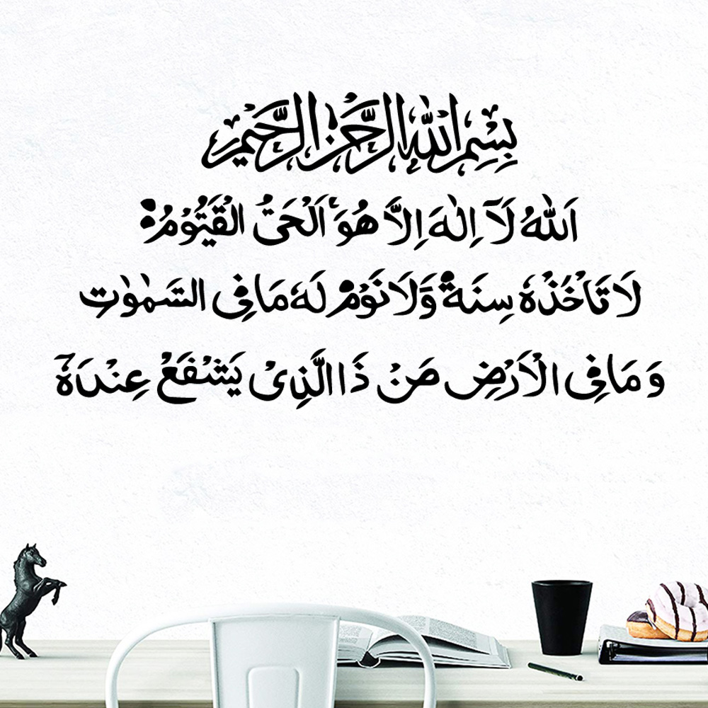 Arabic Islamic culture Quotes Sentencees Wall Decals Pvc Mural Art Poster For Kids Rooms Decoration Wall Art MURAL Drop Shipping