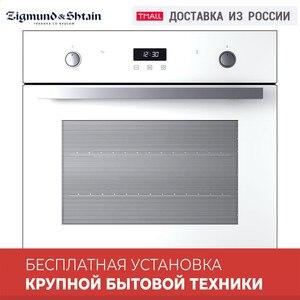 Oven Zigmund & Shtain EN 116.622 W Home Appliances Major Built-in electric духовка электрическая духовой шкаф встраиваемый