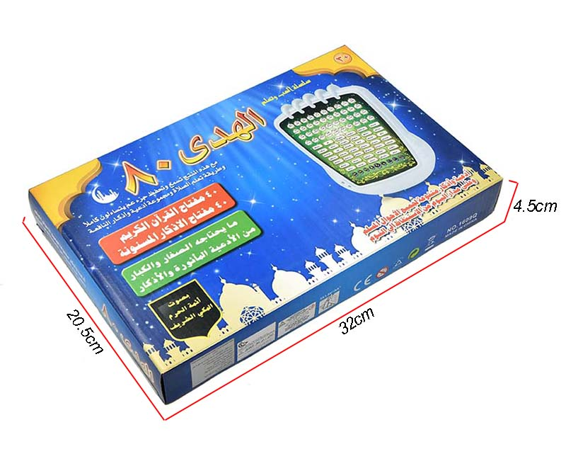 Arabic Language Al-Huda Educational Toys for Kids with 80 Senction Quran Islamic Toys,AL Quran and Daily Duaa Learning Pad Toys