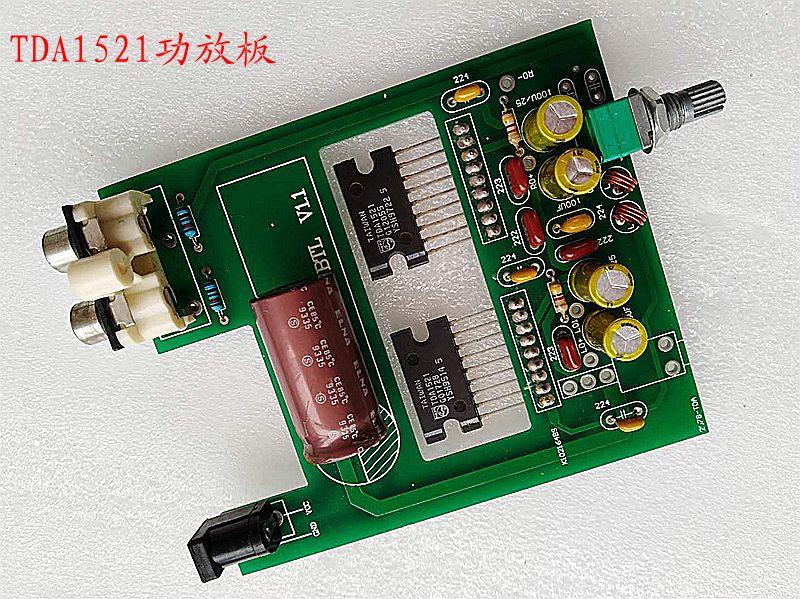TDA1521 BTL Power Amplifier Board Single Power Input Instead of Digital Power Amplifier