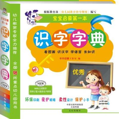 Chinese Characters Picture Book For Children Kids Learning Chinese Literacy Dictionary With Pinyin Age 3 - 10
