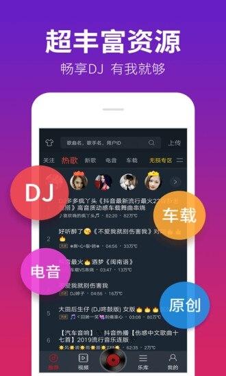 DJ多多v4.3.2高级版 丰富的DJ资源