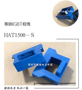 HAT1500-S HAT1000-S HAT500-S HAT800-S  HAT1200-S