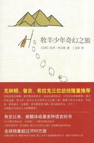 The Alchemist (Chinese And English Edition)