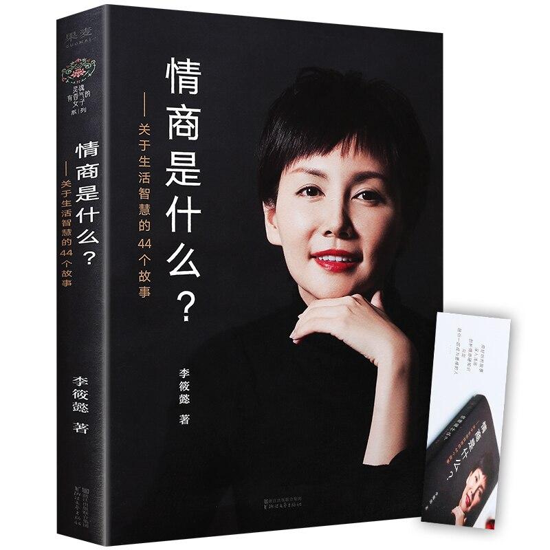 What Is EQ Li Xiaoyi's Book