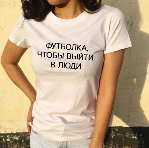 Fashion Female T-shirt Russian Letter Inscription TO GO OUT IN PEOPLE Summer Top Tees Harajuku Casual Tshirt Tees FOR Lady
