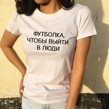 Fashion Female T-shirt Russian Letter Inscription TO GO OUT