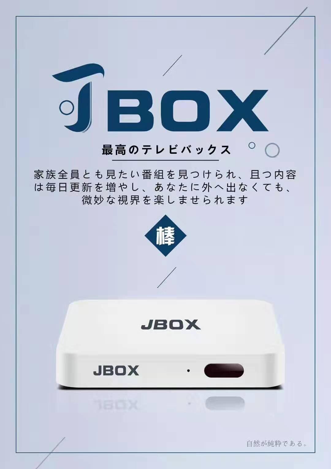 2019 новая версия Ubox JBOX японская версия HDMI 2,0 ТВ приставка Android 7,0 1 Гб + 16 Гб JP ТВ канал воспроизведения - 5