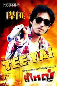 Tee Yai 1999[完结]