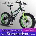 Толстый велосипед wolf's fang, горный велосипед, складной, 20x4,0 дюймов, 21 скорость, для езды по снегу, для езды по песку, с двумя дисковыми тормозами