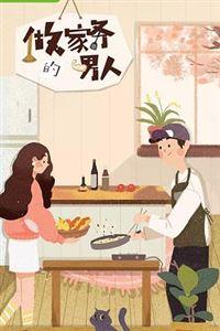 做家务的男人[20190920]