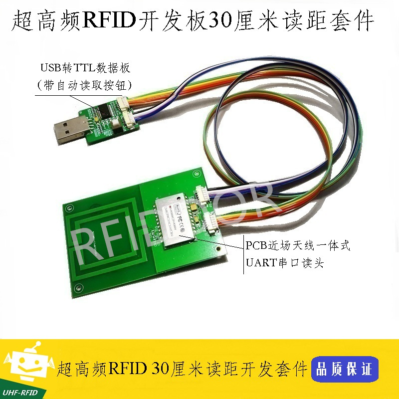UHF Radio Frequency Identification RFID Development Learning Test Board With Antenna