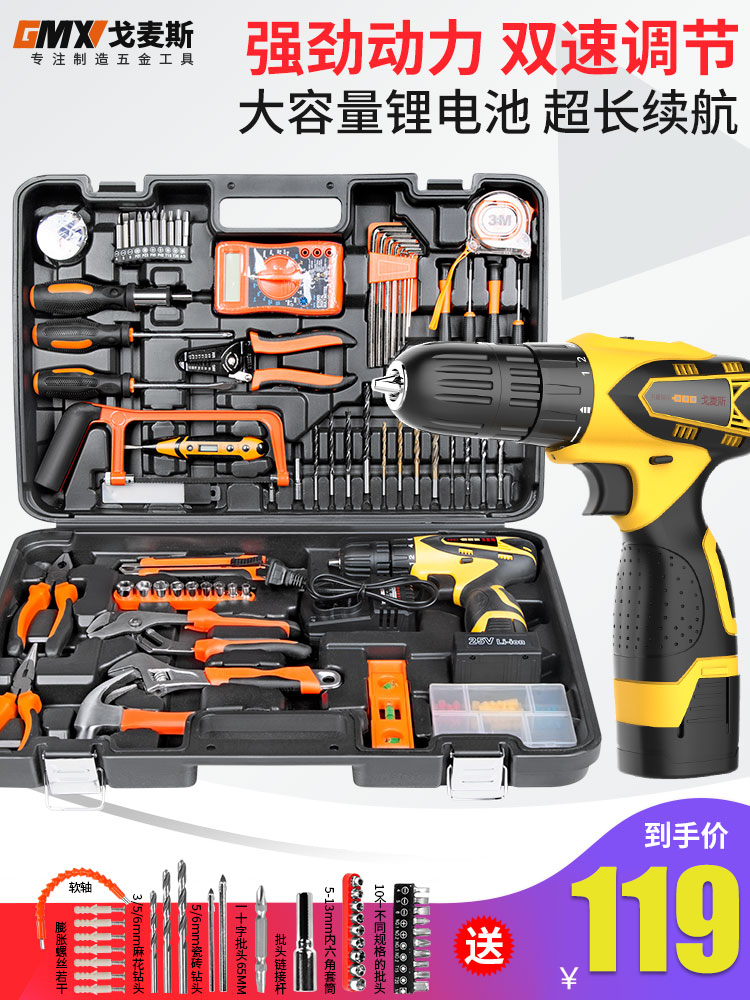 Toolbox Set Household Electric Drill Tool Set Electrician Woodworking Multi-function Hardware Repair Tool Set Daquan
