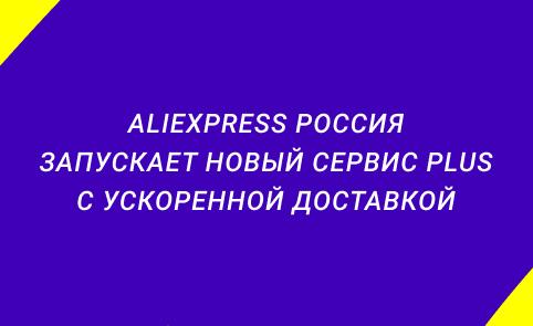 AliExpress Россия запускает новый сервис Plus с ускоренной доставкой