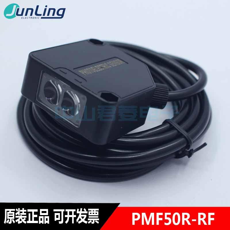 Совершенно новый аппарат не Привязанный к оператору сотовой связи г-тек фотоэлектрический выключатель pmf50r-rf фотоэлектрический датчик отра...