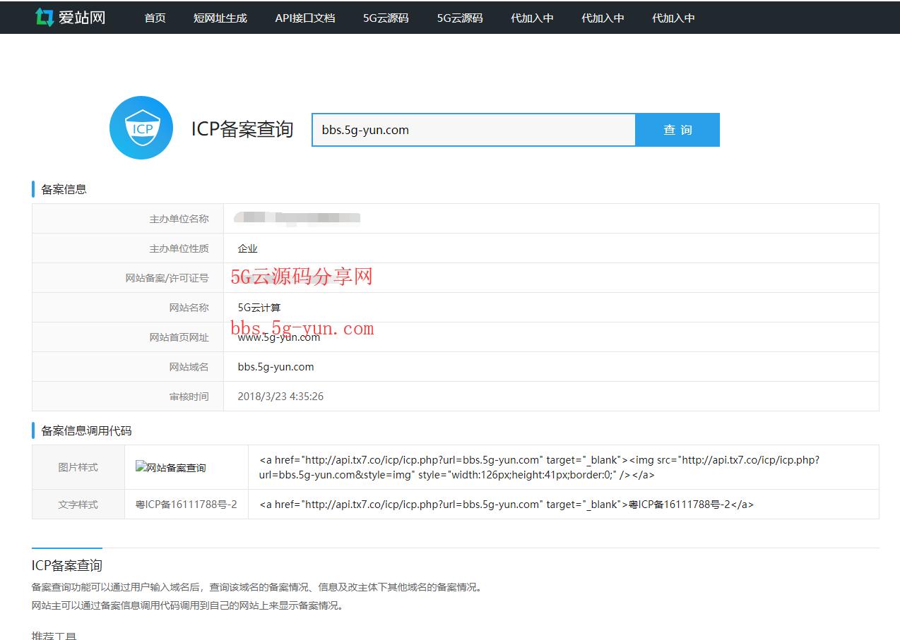 仿爱站网查询备案php源码