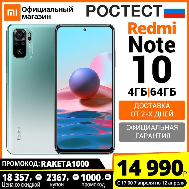 Смартфон Xiaomi Redmi Note 10 4 + 64ГБ RU,[промокодRAKETA1000],[Ростест, Доставка от 2 дня, Официальная гарантия]