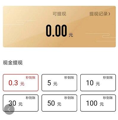 抖呱呱极速版是抖音极速版仿盘?提现0.3元秒到账,邀新最高40元?插图(4)