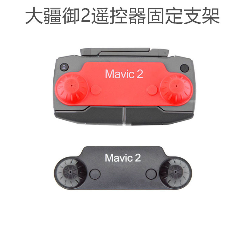 Dji Yulai Mavic 2pro/Zoom Profession Unmanned Aerial Vehicle Remote Control