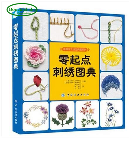 Beginners Embroidery Textbook A-Z Of Wool Embroidery Books, Learn Needle Methods, Tools And Materials, Pattern Examples, Works