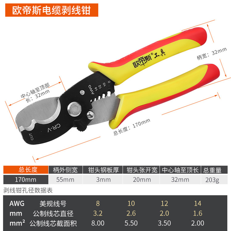 Купить с кэшбэком Free Ship! OUDISI Multifuntional Wire Stripper Cable Cutting Crimping Pliers Multitul Tool For Terminal Electrician Hand Tools