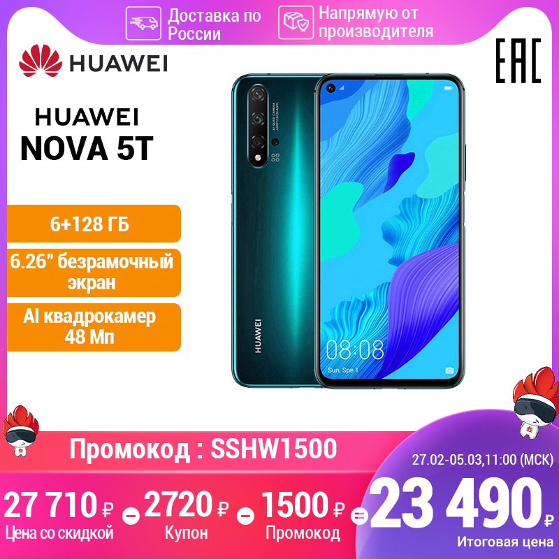 Смартфон HUAWEI Nova 5T .6 ГБ +128 ГБ .Kirin 980 .48 МП Камера [Ростест, Доставка от 2 дней, Официальная гарантия] Molnia