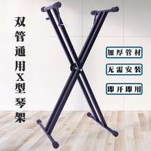 Universal X-style Keyboard Stand Bracket Portable Holders Adjustable Height For Music Electronic Keyboard Piano Guzheng