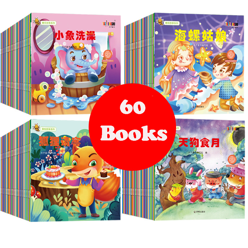 60 Pcs/Set Chinese Picture Book For Kids Learn Chinese Baby Pinyin Story Books Children Mandarin Enlightenment Bedtime Stories