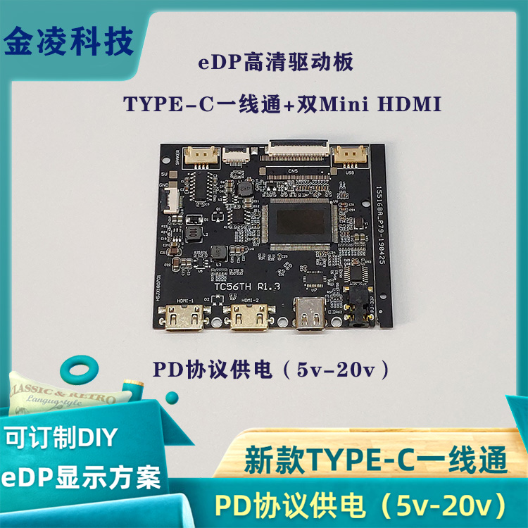 Ultra-thin EDP Driver Board TYPE-C One-line Connection + Dual Mini HDMI HD Driver Board 1080p