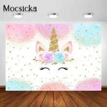 خلفية Mocsicka على شكل قوس قزح ووحيد القرن للفتيات مع ألوان مائية وألوان مائية ونقاط لامعة لحفلات أعياد الميلاد وزينة خلفية للصور