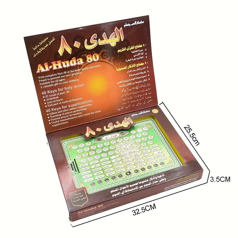Arabic Language Al-Huda with 80 Senction Holly Quran and Supplications AL Quran and Daily Duaa Learning Educational Islamic Toys