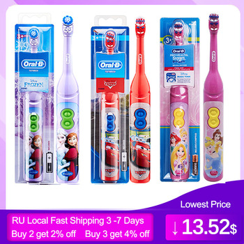 Oral B Electric Toothbrush Special for Children Gum Care Oral Clean Rotary Vibration Soft Bristle Battery Powered Tooth Brush
