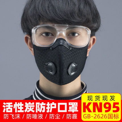 Rockbros Outdoor Protective Mask Cycling Thermal Mask Anti Haze Active Carbon Kn95 Mask