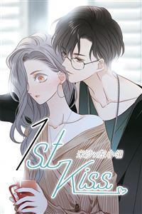 1ST KISS[第10集]
