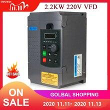 2.2KW 220 220v vfdインバータ3KW 4KW 5.5KW 7.5KW周波数インバータコンバータ1 1080p入力3 1080p出力220v cncスピンドルモータ